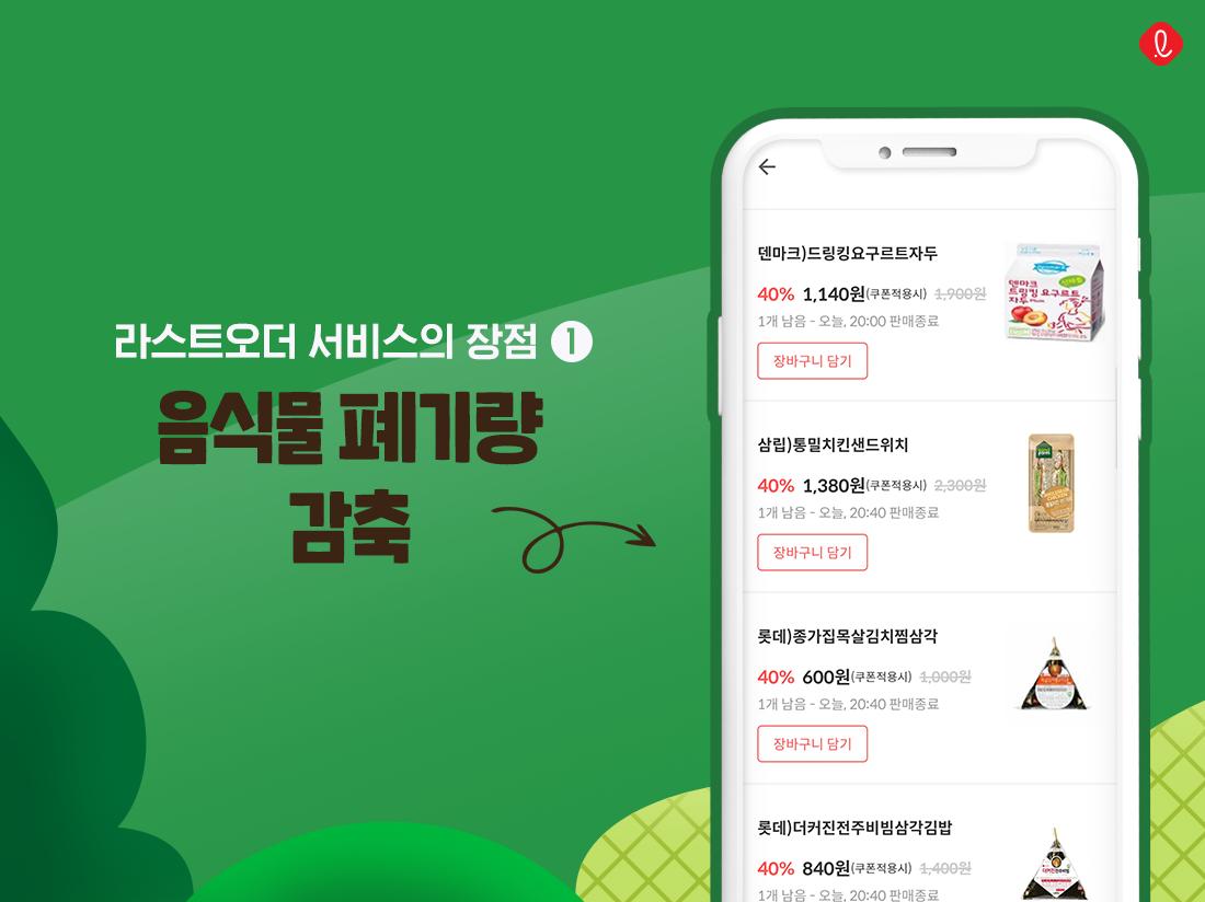 세븐일레븐 라스트오더 서비스 음식물 폐기량 추천인 어플 앱 플랫폼