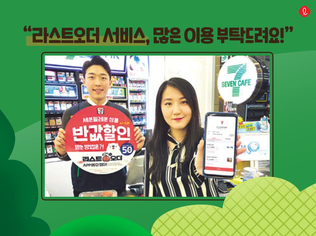 롯데 엑셀러레이터 세븐일레븐 라스트오더 서비스 추천인 어플 앱