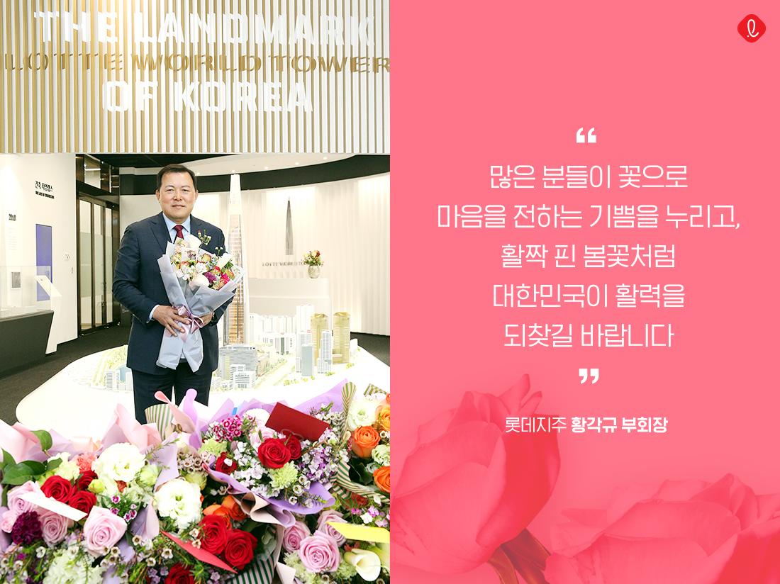 코로나19 하훼농가 돕기 릴레이 캠페인 롯데지주 황각규 LG그룹 권영수 코오롱그룹 안병덕