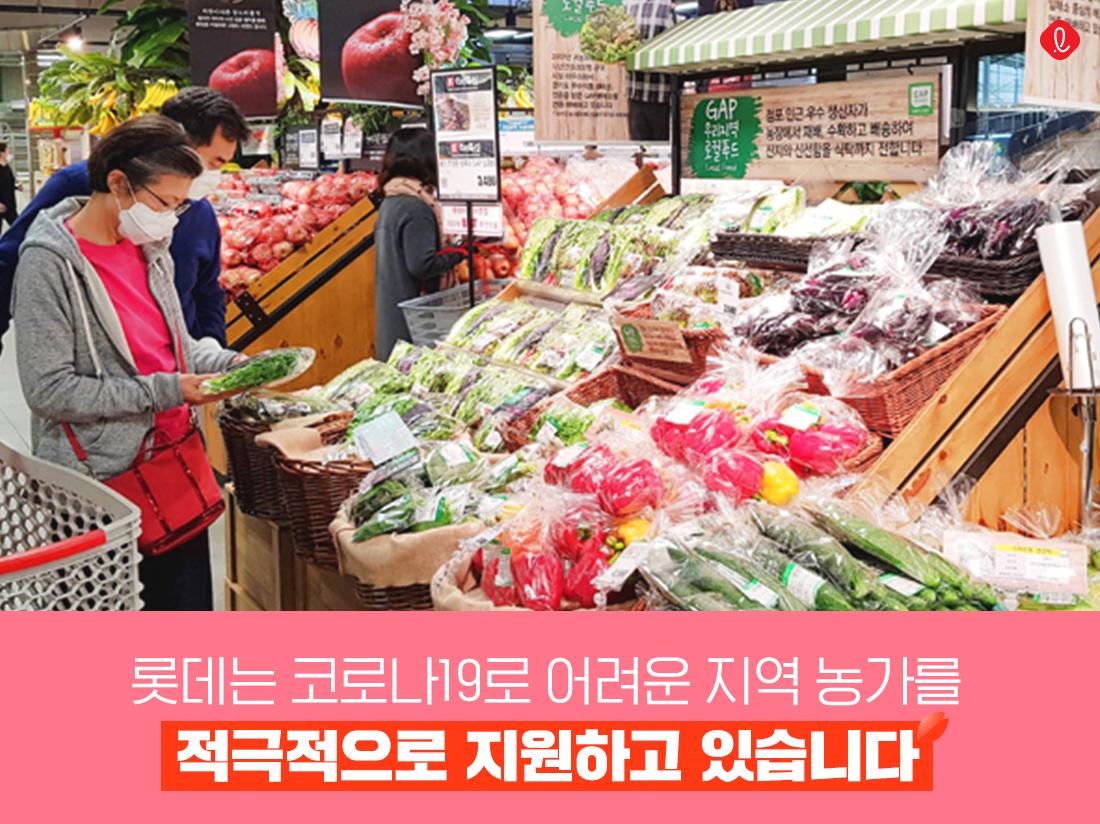 코로나19 하훼농가 돕기 릴레이 캠페인 롯데지주 황각규 우리 농가 살리기 행사