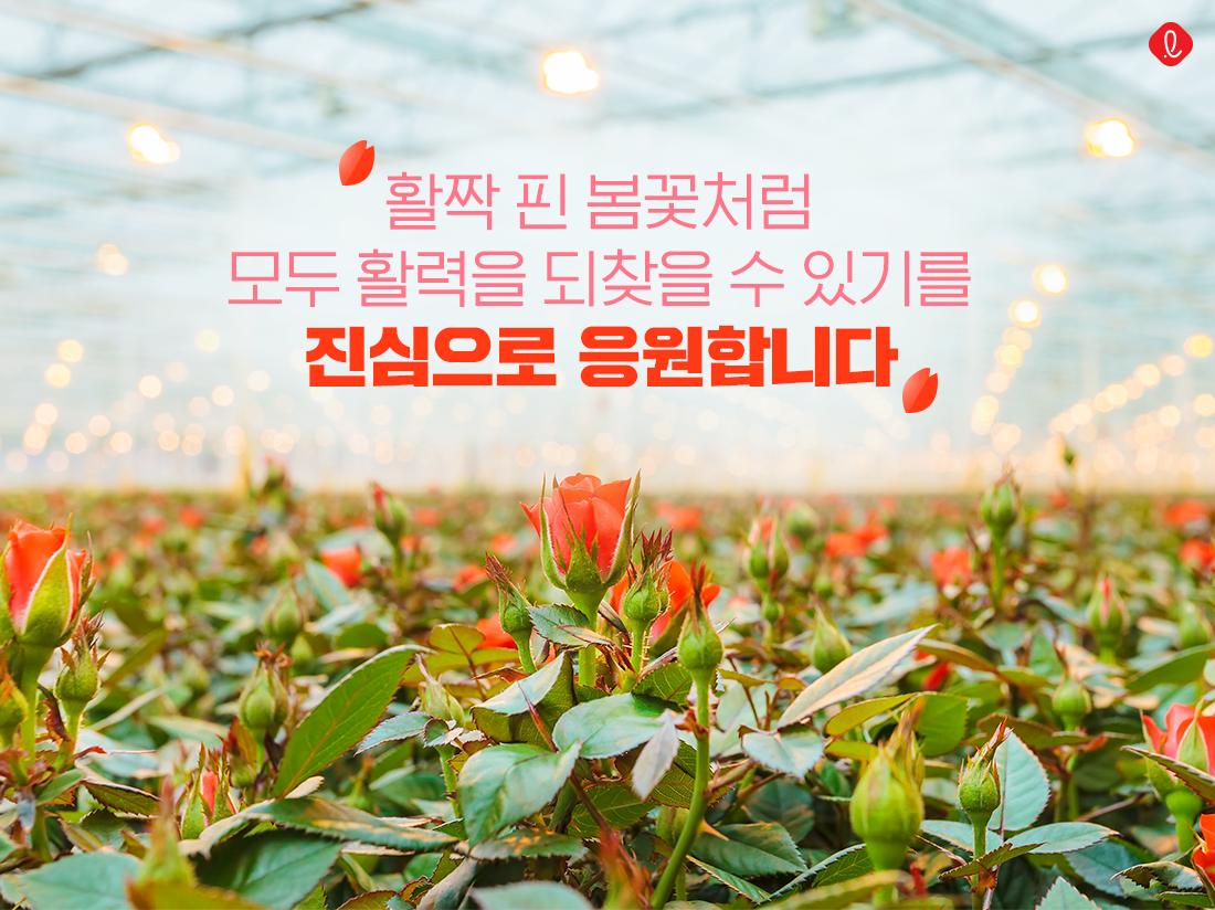 코로나19 하훼농가 돕기 릴레이 캠페인 롯데지주 황각규