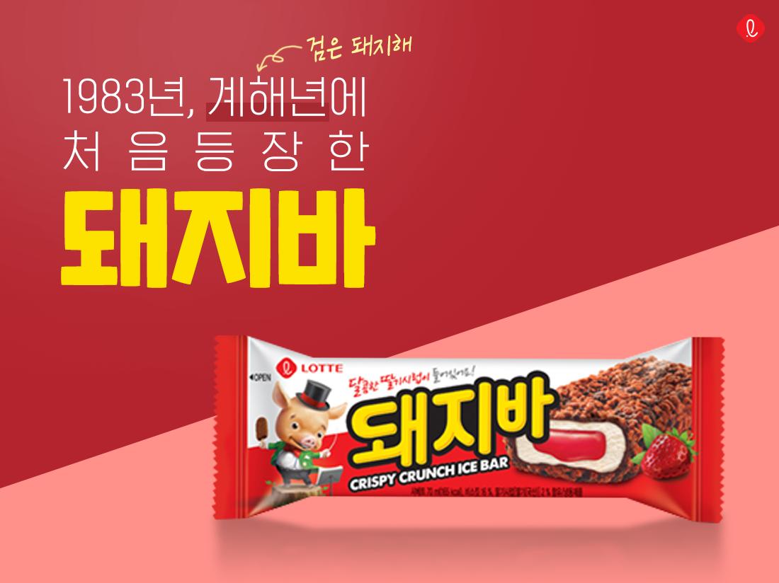 돼지바 출시 블랙 초코 돼지바떡 크런키 롯데제과 롯데삼강 롯데푸드 아이스크림