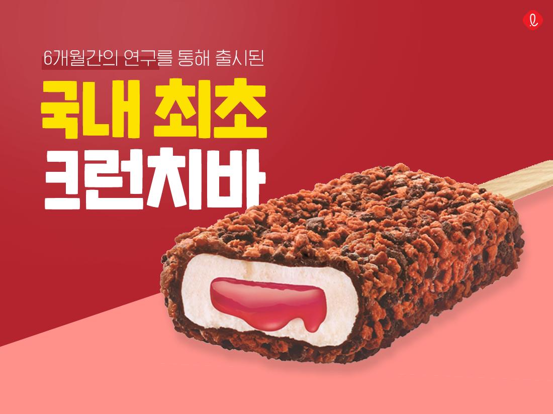 돼지바 크런치바 블랙 크기 초코 쿠키 돼지바떡 크런키 롯데제과