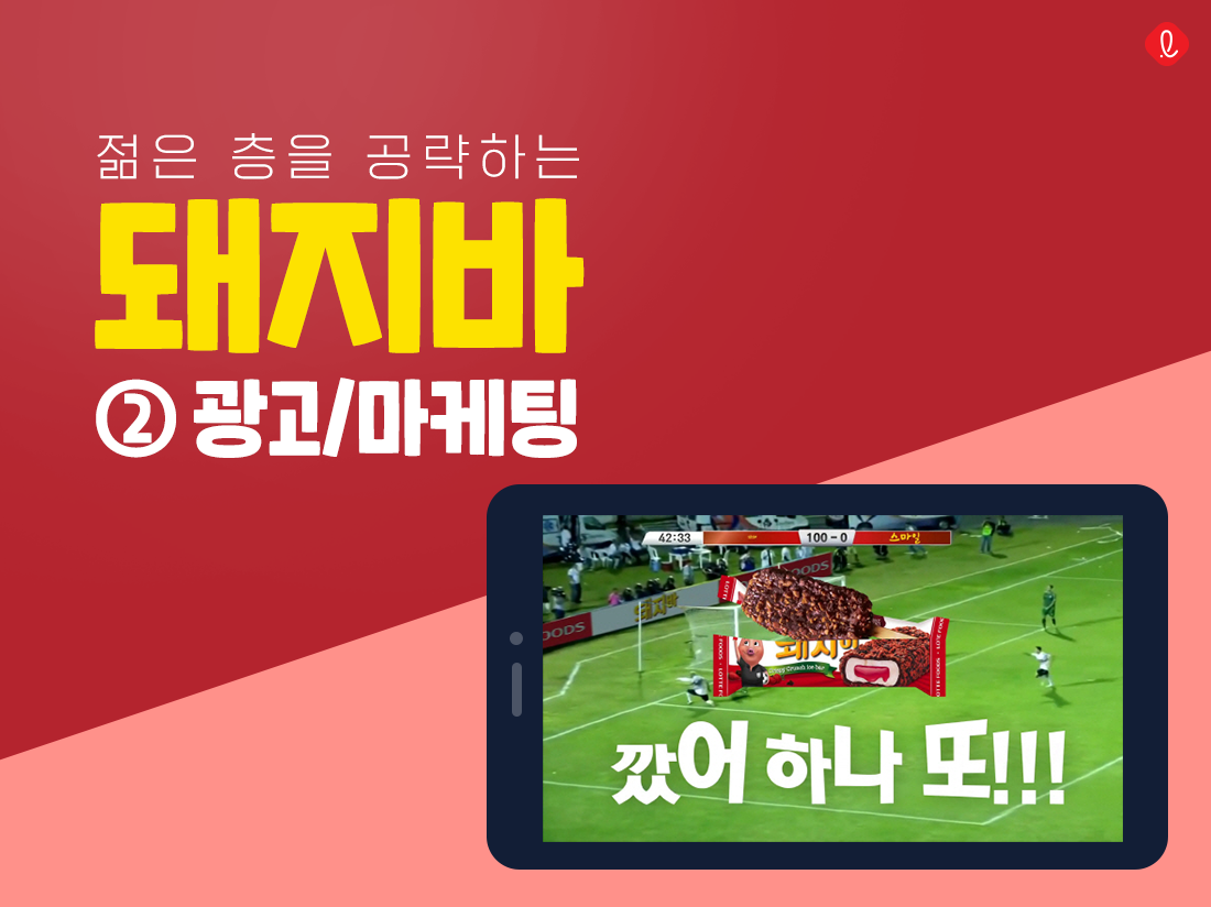 돼지바 광고 CF 이효리 임채무 이벤트 블랙 초코 대한민국 광고대상 롯데제과