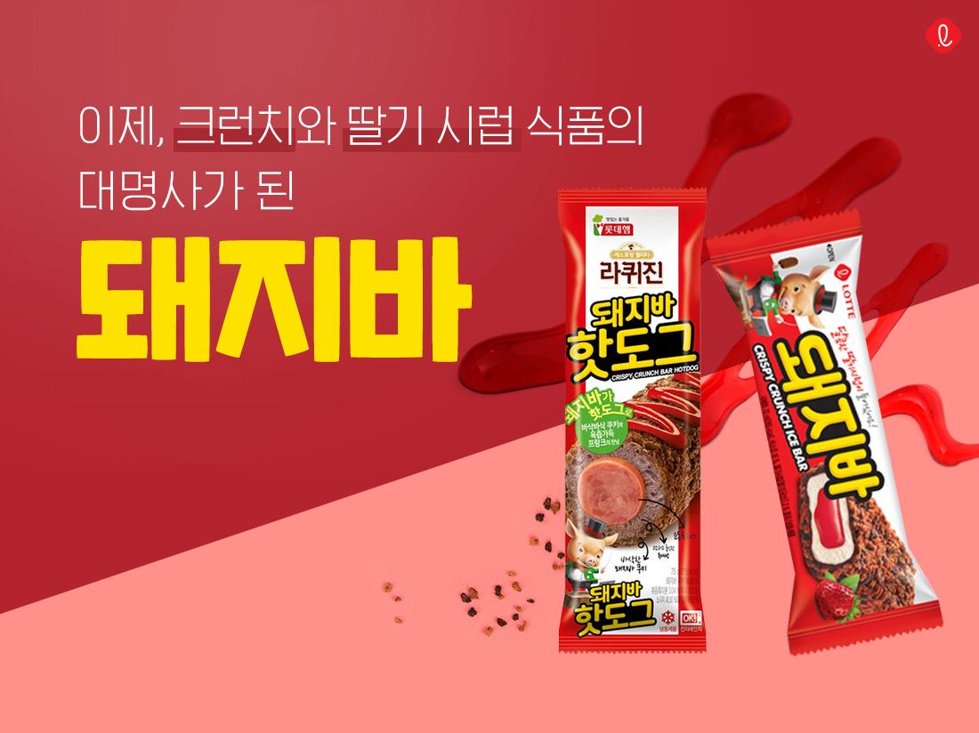 돼지바 핫도그 돼지콘 크런치 블랙 초코 돼지바떡 크런키 롯데제과 롯데푸드