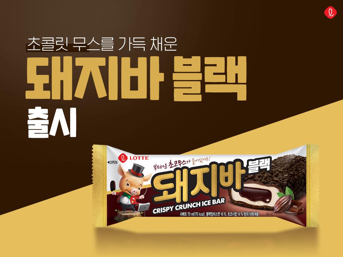 롯데푸드 아이스크림 돼지바 블랙 초코 흑돼지바 돼지바떡 크런치 롯데제과