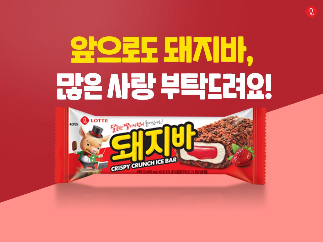 아이스크림 돼지바 딸기 블랙 초코 돼지바떡 크런키 크런치 롯데제과