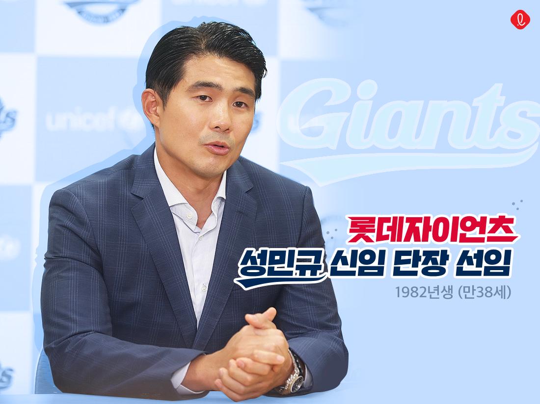 롯데자이언츠 2020 단장 성민규 인스타 프로세스