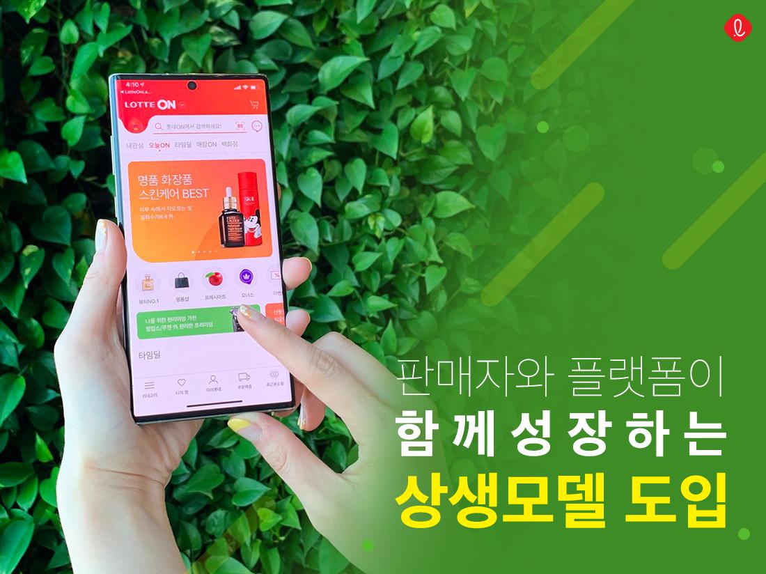롯데온 롯데ON 롯데이커머스 롯데온라인몰 롯데 쇼핑 온픽지수
