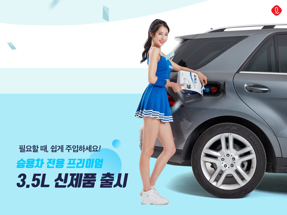 유록스 요소수 3.5 롯데정밀화학 모델 박기량 신제품 프리미엄 승용차 전용