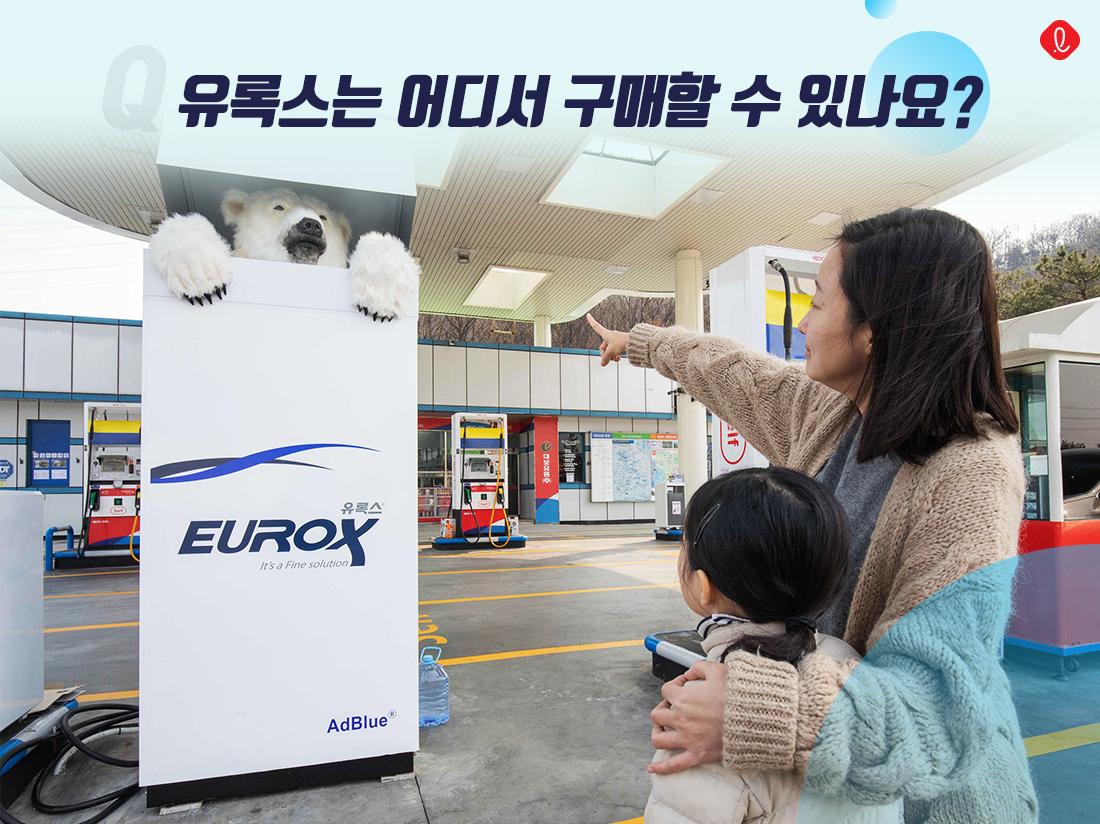 유록스 요소수 롯데정밀화학 롯데온 롯데닷컴 홈페이지 주유소