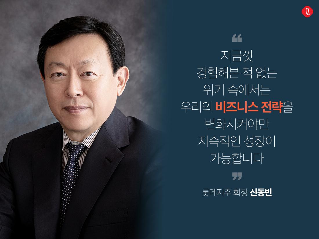 롯데 롯데그룹 코로나 코로나19 애프터코로나 신동빈 회장 위닝 스피릿