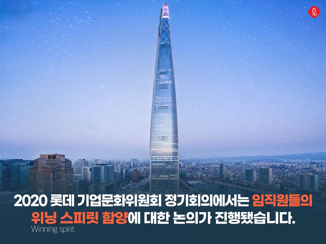 롯데 롯데그룹 코로나 코로나19 애프터코로나 위닝 스피릿 롯데월드타워