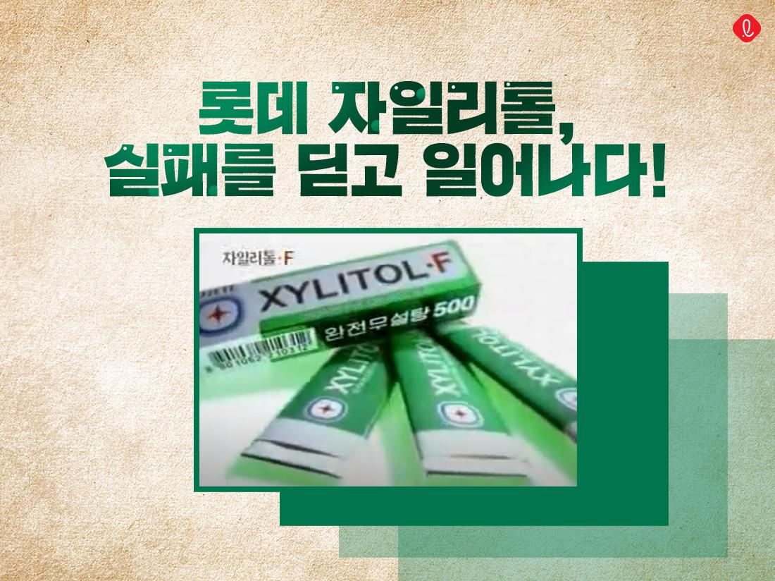 롯데 자일리톨 국민 껌 설탕 편의점 롯데제과