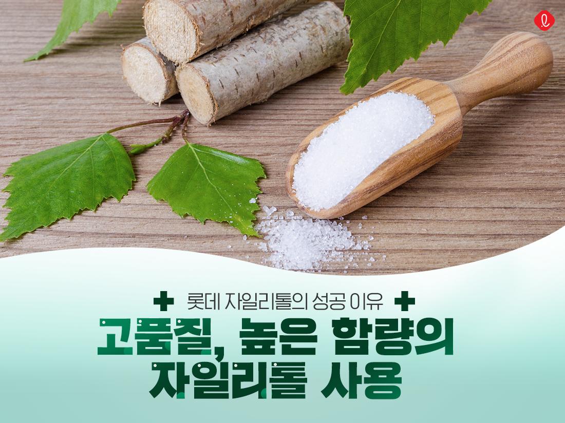 롯데 자일리톨 국민 껌 성분 롯데제과