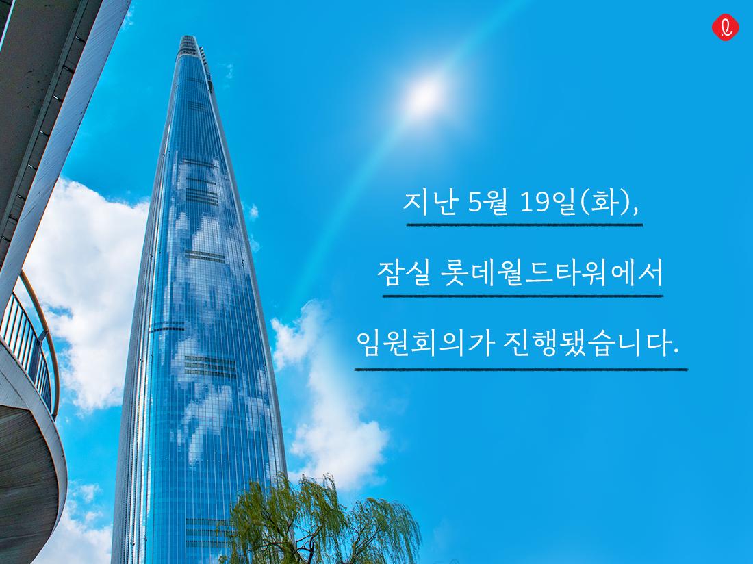 애프터코로나 포스트코로나 포스트 코로나 시대 롯데 코로나19 대비 롯데월드타워 잠실 신동빈