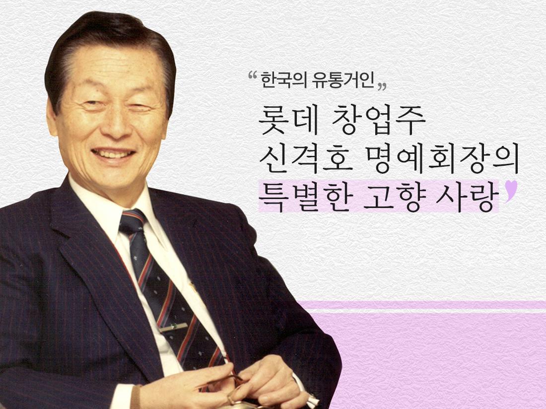 롯데 롯데그룹 신격호 명예회장 창업주 고향 울산