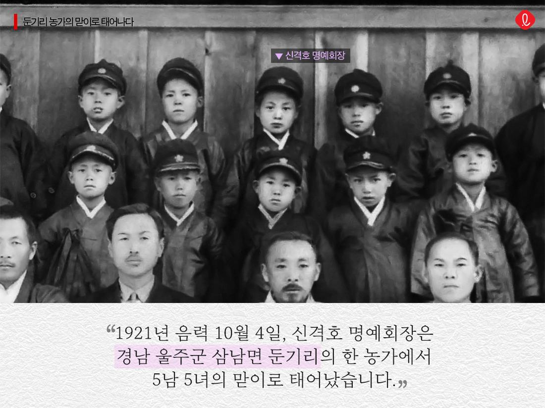 롯데 롯데그룹 신격호 명예회장 창업주 고향 울산 어린시절 일대기