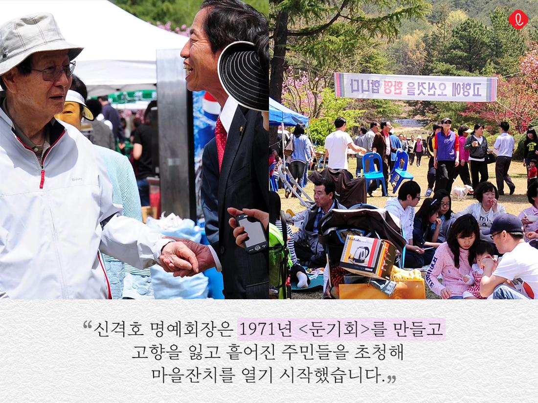 롯데 롯데그룹 신격호 명예회장 창업주 고향 울산 둔기리 마을 잔치