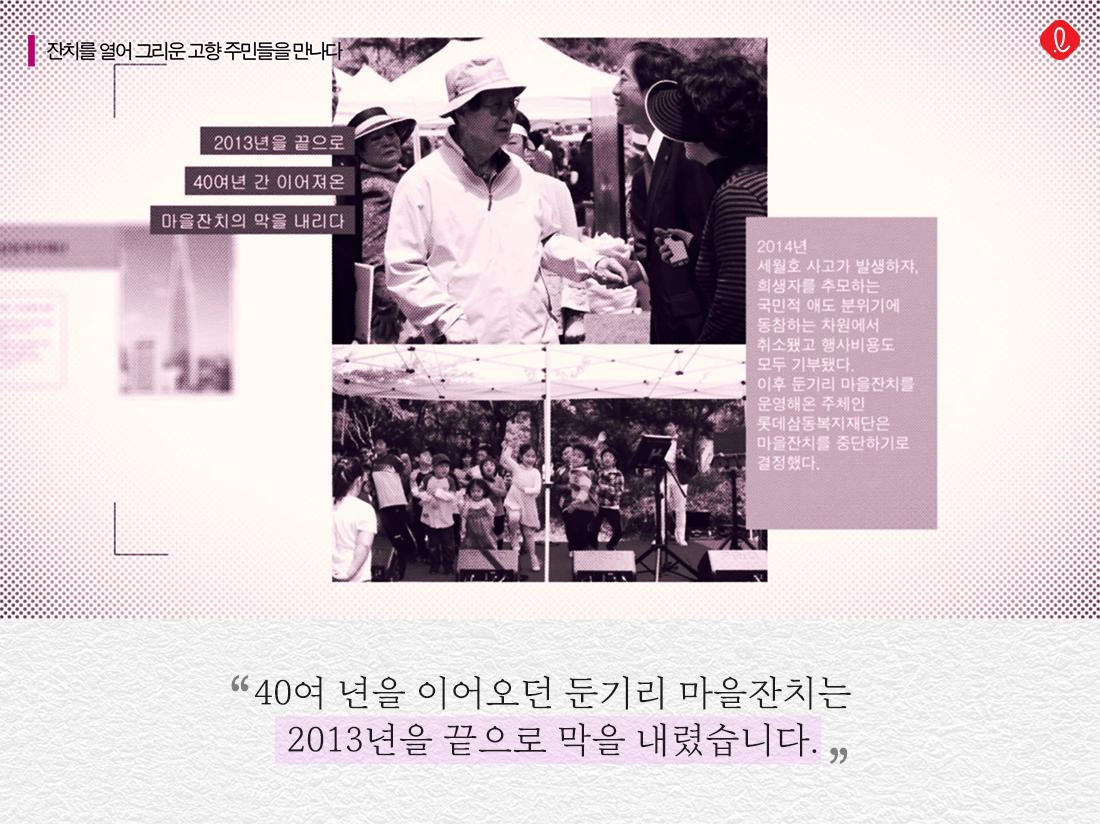 롯데 롯데그룹 신격호 명예회장 창업주 고향 울산 마을 잔치 동네