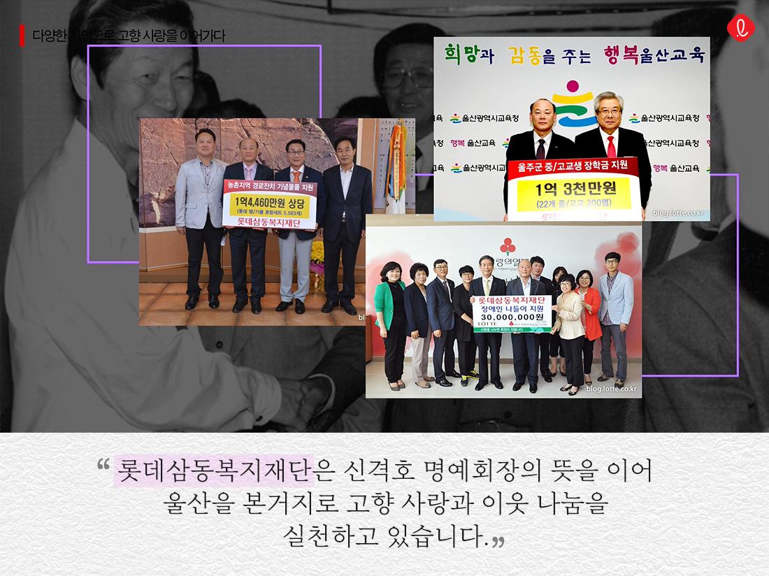 롯데 롯데그룹 신격호 명예회장 창업주 고향 울산 사랑