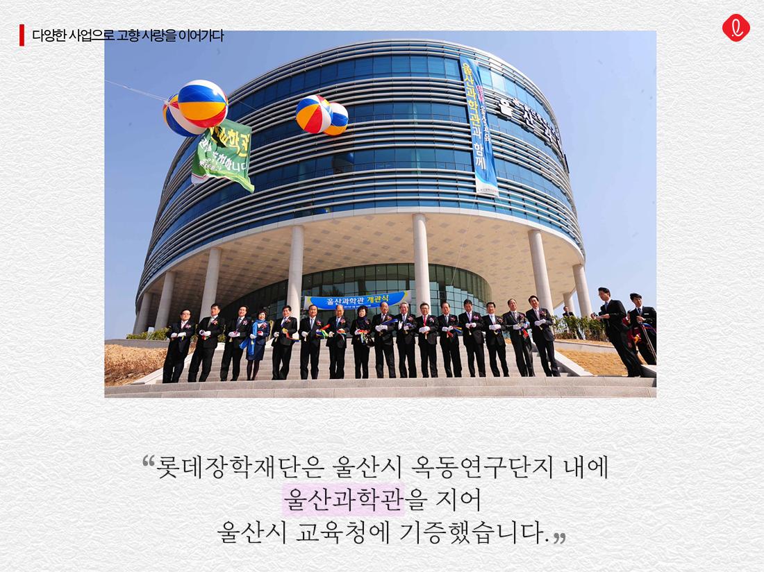 롯데 롯데그룹 신격호 울산과학관 명예회장 창업주 고향 울산 롯데장학재단
