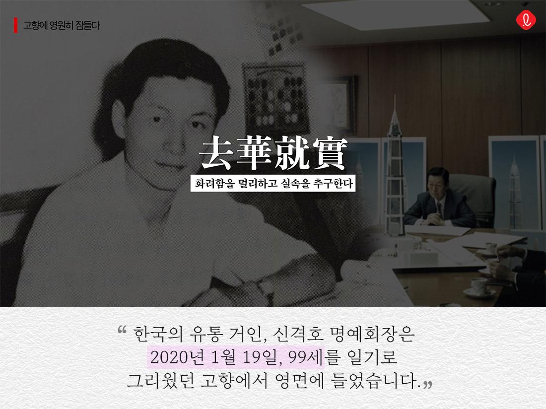롯데 롯데그룹 신격호 명예회장 창업주 고향 울산 영면 별세