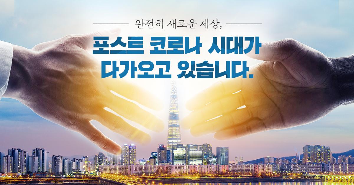 애프터코로나 포스트코로나 포스트 코로나 시대 롯데 코로나19 대비