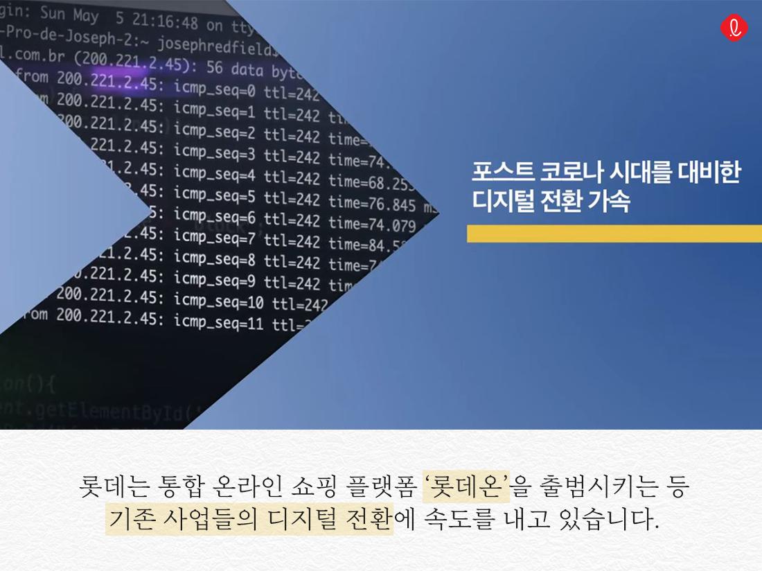 포스트 코로나 코로나19 디지털 전환 롯데 롯데온