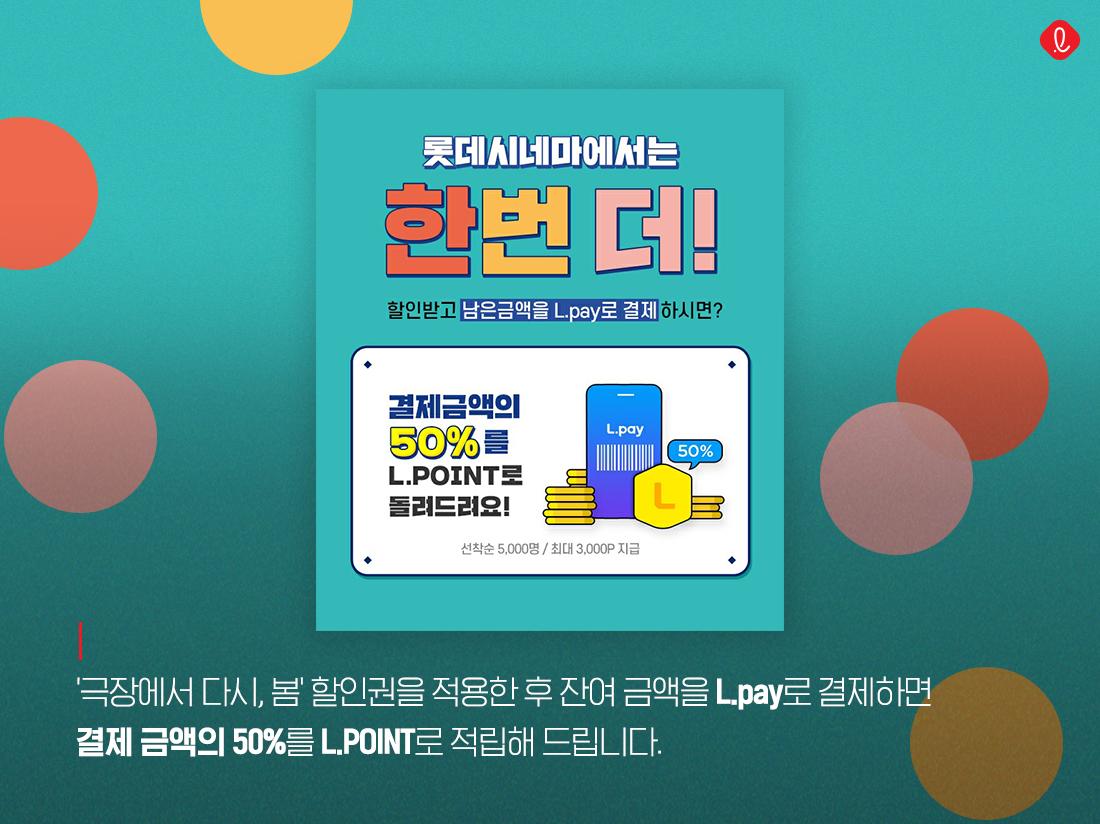 롯데시네마 극장 다시 봄 캠페인 할인 엘페이 L.pay 페이백 이벤트 홈페이지 어플 기간