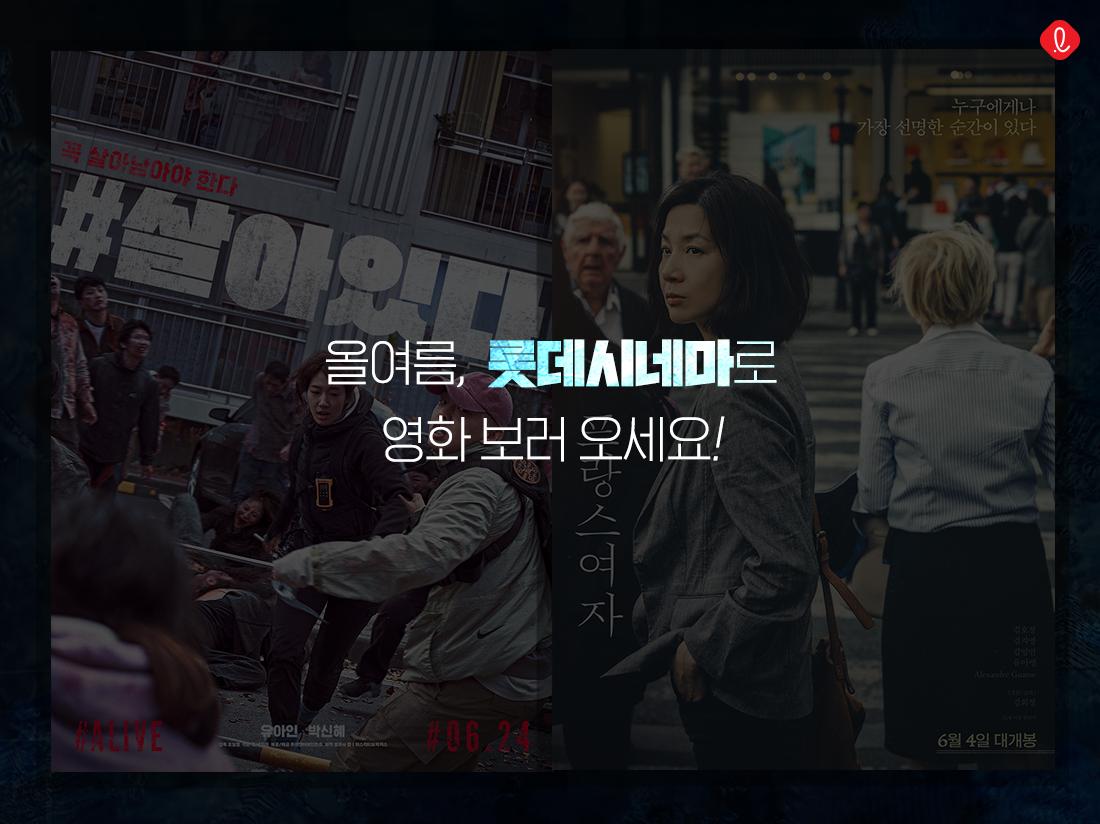 롯데시네마 프랑스여자 살아있다 유아인 김호정 개봉일 다시 봄 캠페인 엘페이 페이백 이벤트