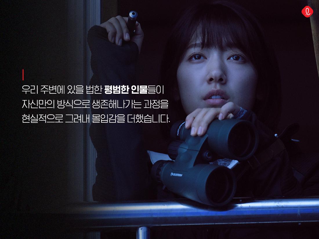 롯데시네마 여름 개봉 영화 살아있다 유아인 박신혜 고립 생존
