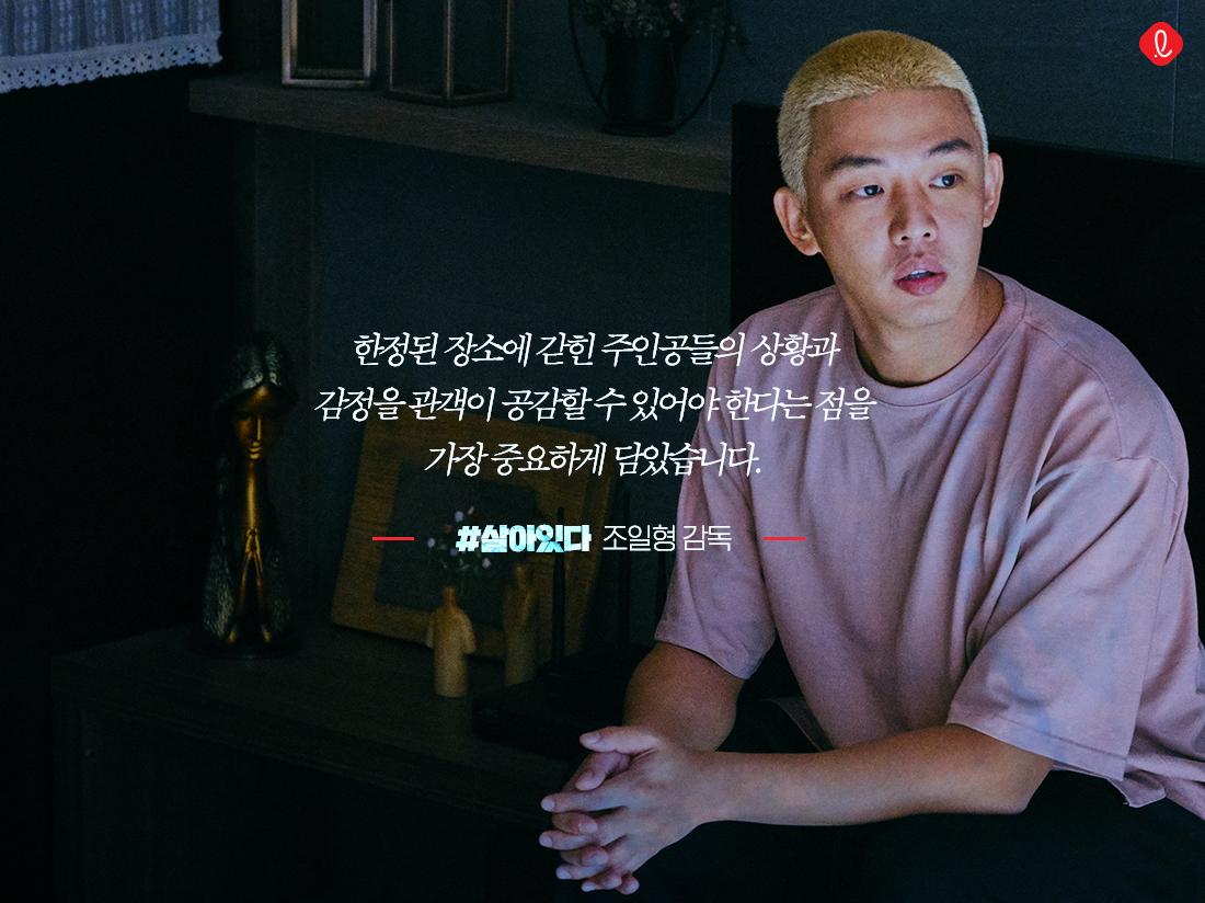 롯데시네마 여름 개봉 영화 살아있다 유아인 박신혜 고립 생존 웹툰 개봉일