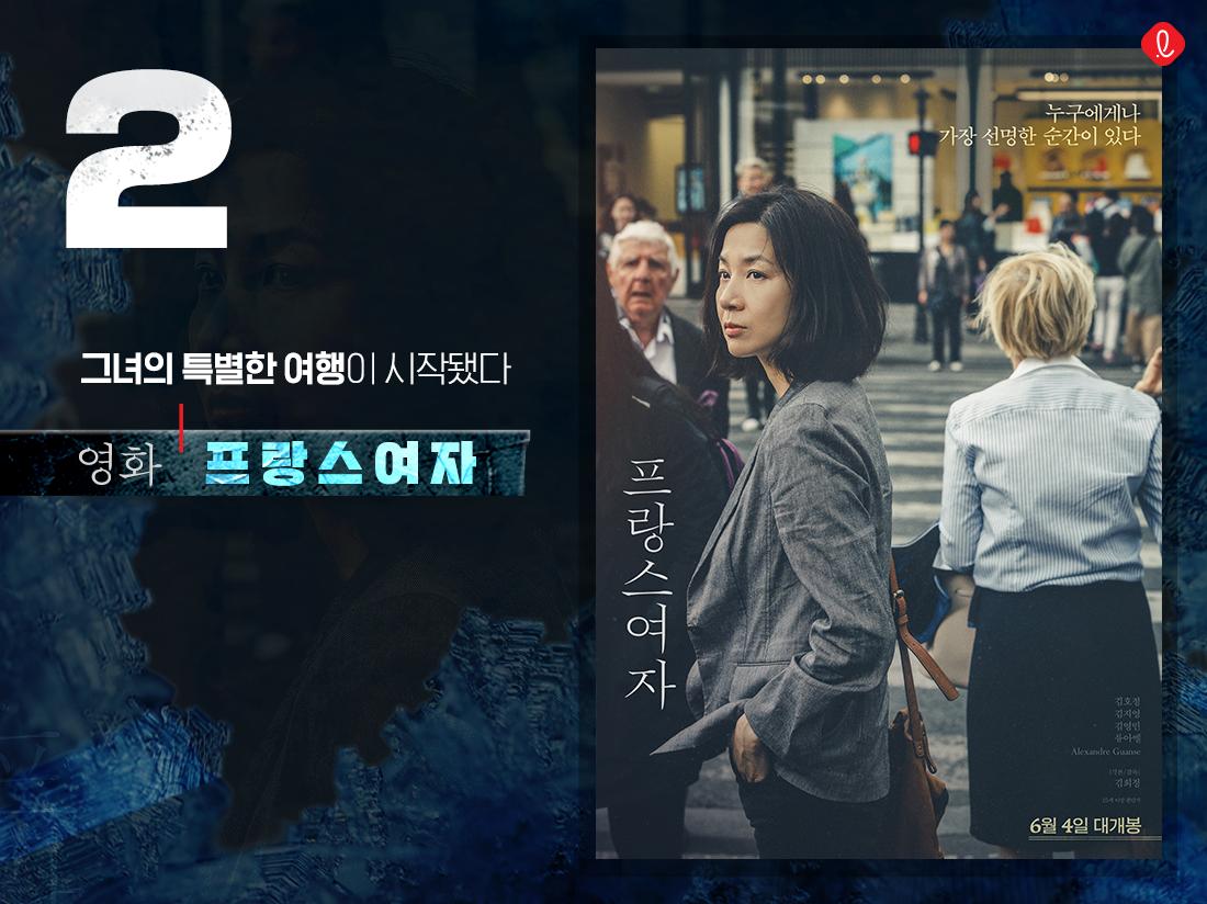 롯데시네마 영화 프랑스여자 프랑스 여자 김호정