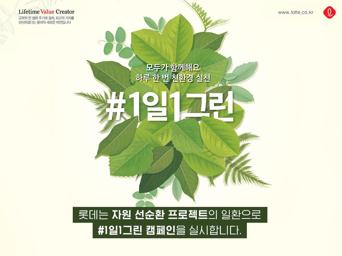 롯데 자원 선순화 프로젝트 1일1그린 캠페인 친환경 실천