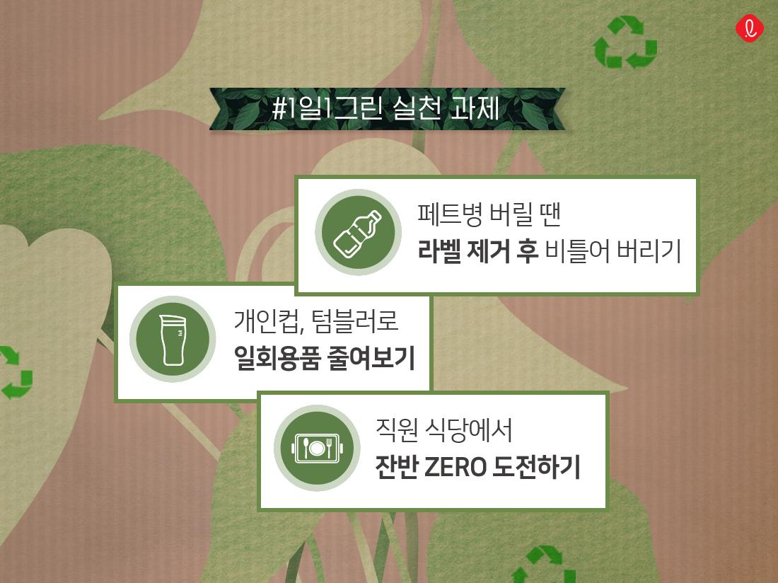 롯데 친환경 캠페인 텀블러 일회용품 라벨 페트병 잔반 식당