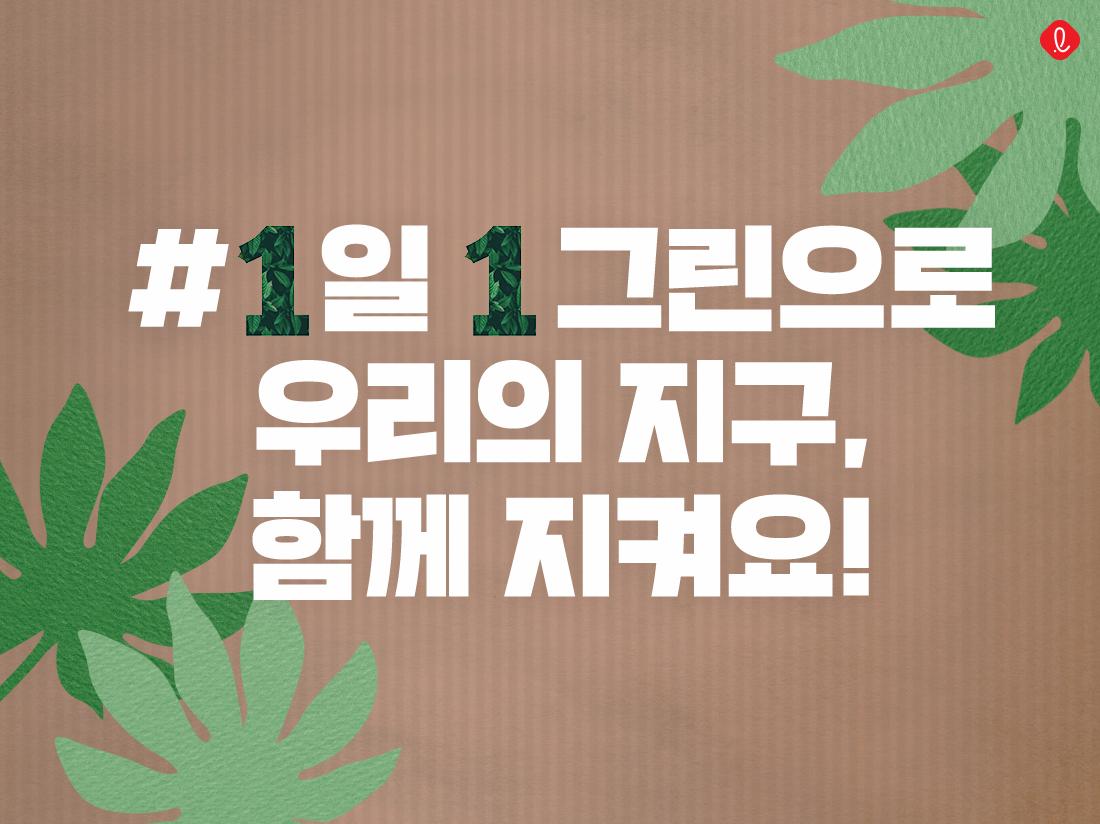 롯데 1일 1그린 친환경 환경 보호 csr 캠페인