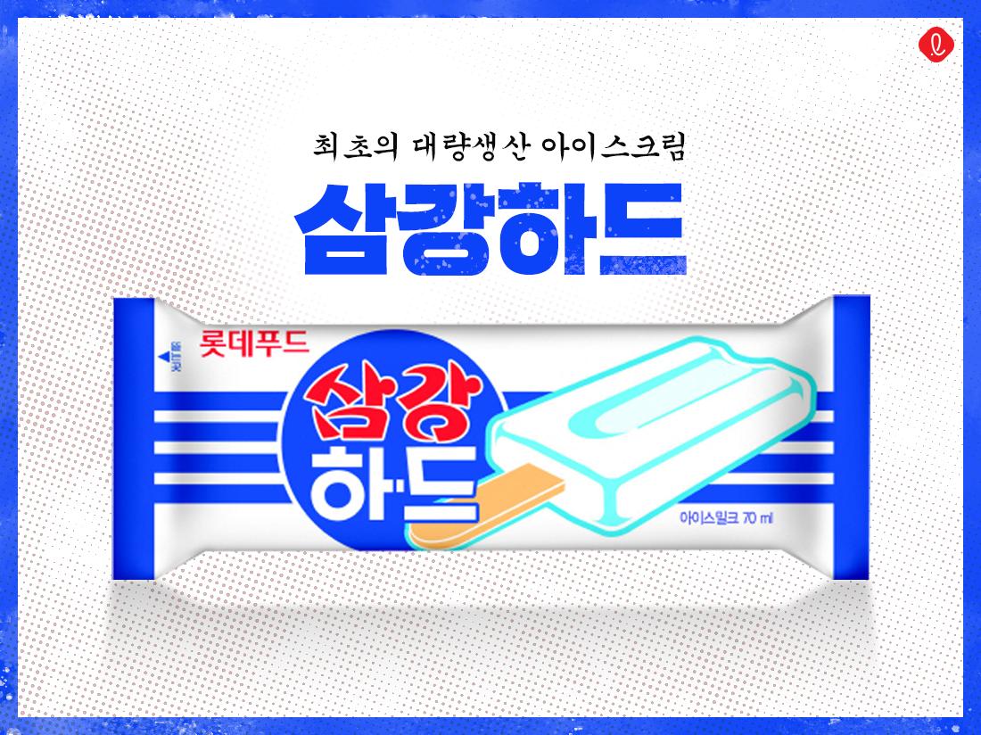 롯데제과 삼강하드 아이스크림