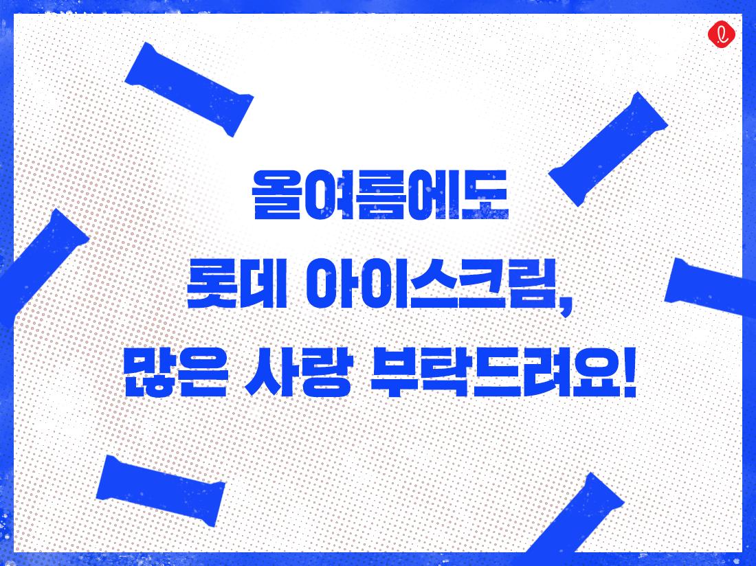 롯데 롯데제과 롯데푸드 아이스크림 총정리