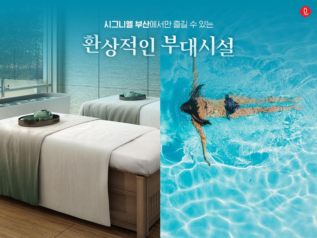 시그니엘부산, 시그니엘 부산 수영장, 시그니엘 부산 더뷰