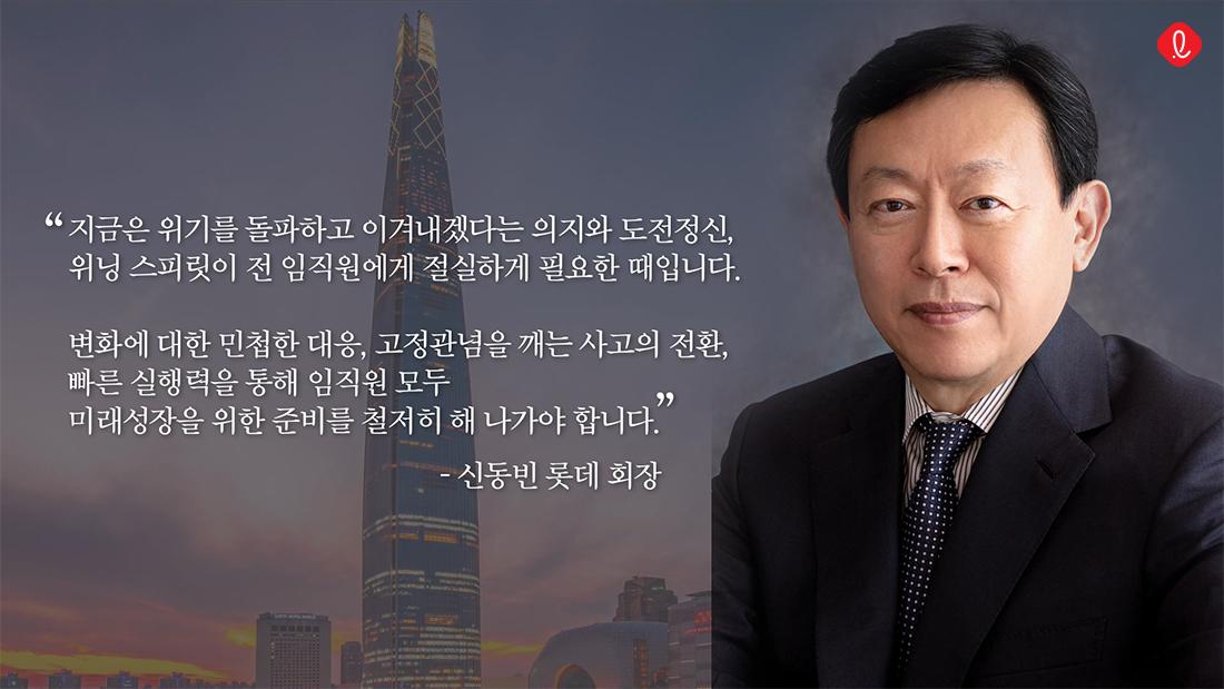 포스트 코로나 롯데 회장 신동빈 위닝 스피릿