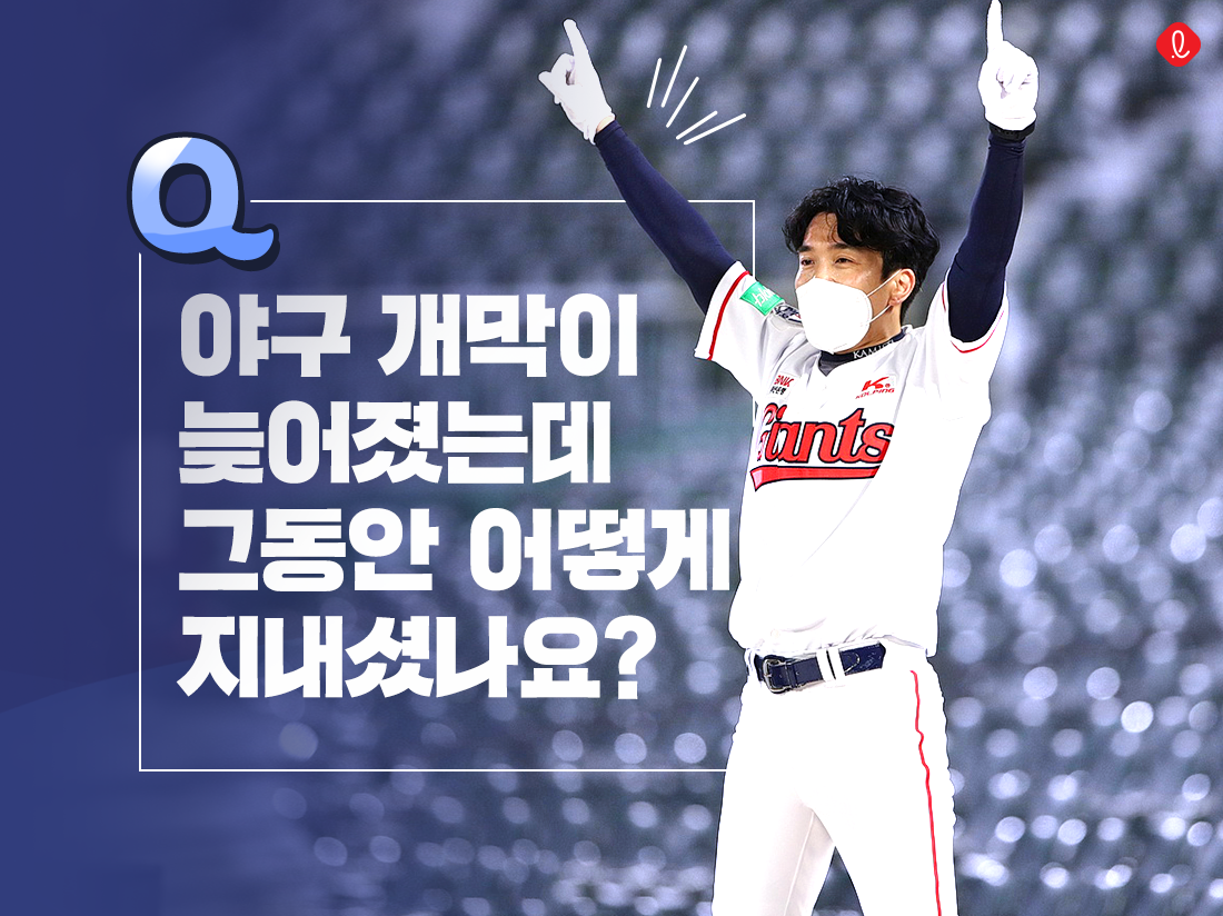 롯데 자이언츠 조지훈 프로야구 야구 개막 롯데자이언츠