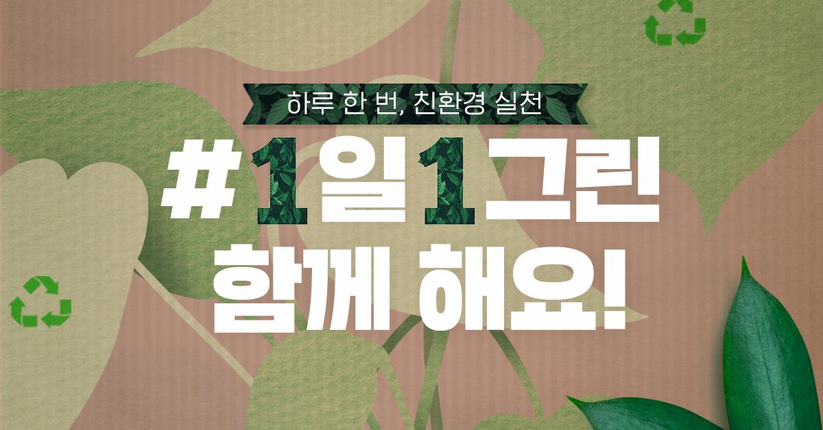 롯데 친환경 1일 1그린 캠페인 필환경