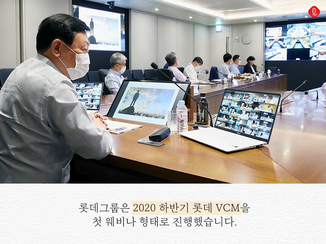 위드코로나 롯데 신동빈 회장 롯데 VCM 웨비나 롯데지주