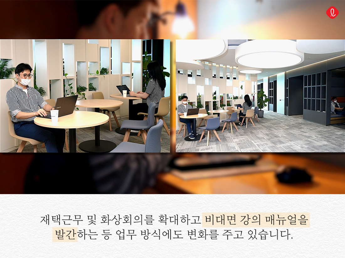 위드코로나 롯데 신동빈 회장 재택근무 화상회의 롯데인재개발원