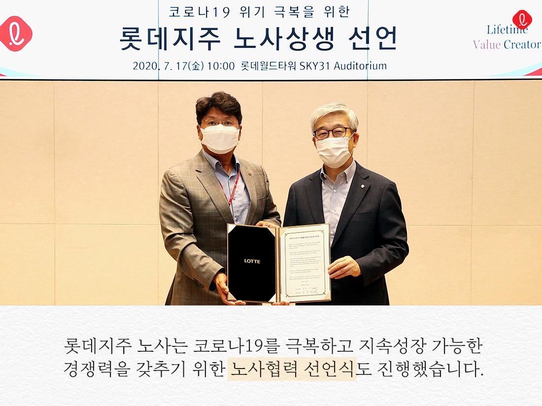 위드코로나 롯데 신동빈 회장 노사협력 선언식 노사생생 코로나19 롯데지주