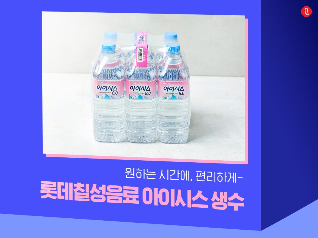 아이시스 생수 구독 배달 생수배달 롯데칠성음료 칠성몰 트레비 탄산수