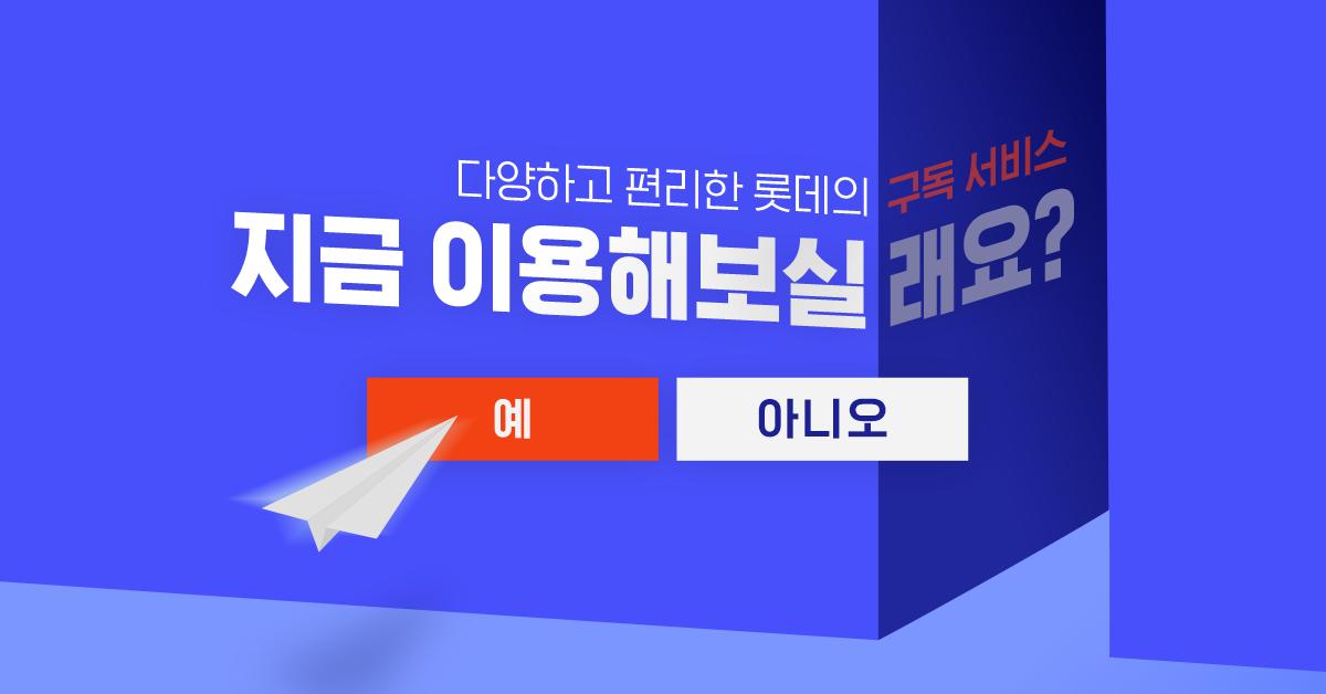 롯데 구독 서비스 언택트 소비