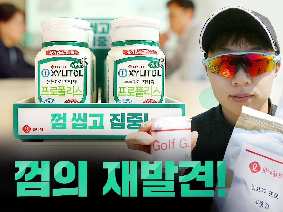 껌 순기능 효능 역사 롯데 껌 롯데제과 자일리톨