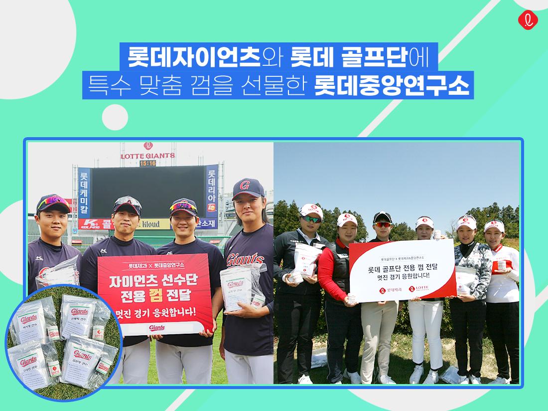 롯데자이언츠 롯데 골프단 롯데중앙연구소 롯데제과 맞춤껌 맞춤형 껌